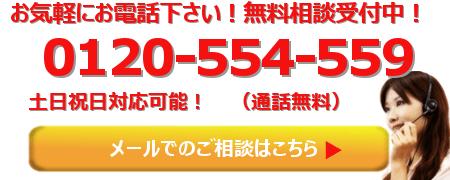 東京都港区 司法所行政書士芝公園法務事務所 無料相談0120-554-559