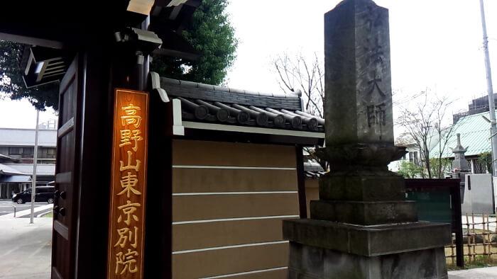 東京都港区の高野山別院