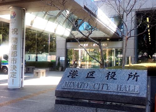 東京都港区の芝公園にある東京港区役所