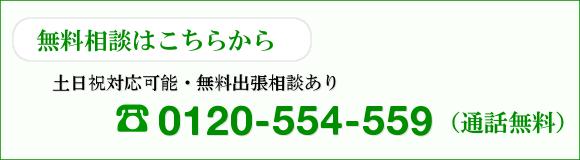 東京都港区芝公園法務事務所の無料相談0120-554-559