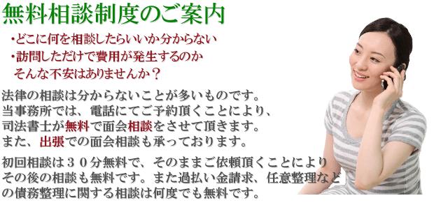 東京都港区司法書士行政書士芝公園法務事務所は無料相談制度があります