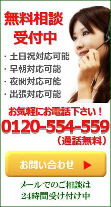司法書士、行政書士の無料相談受付中0120-554-559